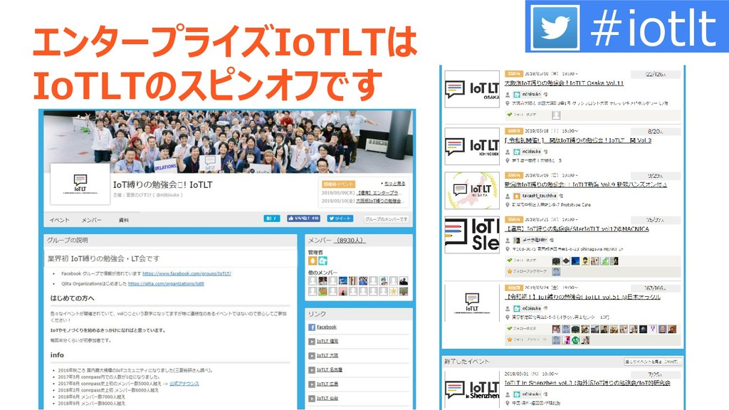 エンタープライズIoTLTは IoTLTのスピンオフです #iotlt