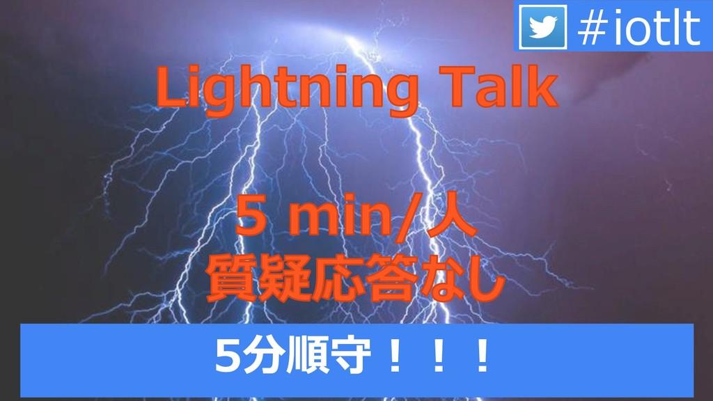 5分順守!!! #iotlt