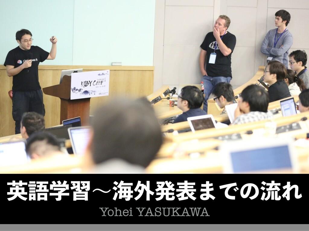 ӳޠֶशʙւ֎ൃද·ͰͷྲྀΕ Yohei YASUKAWA