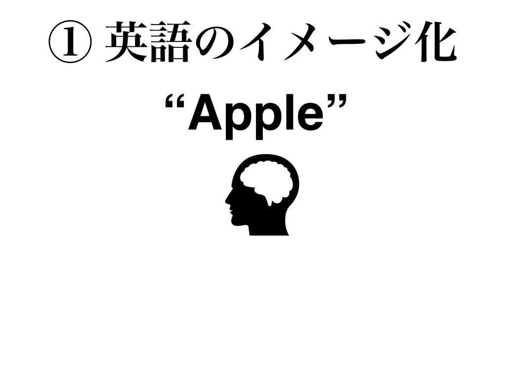 """ᶃ ӳޠͷΠϝʔδԽ """"Apple"""""""
