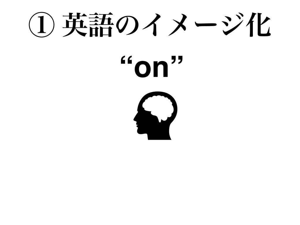 """""""on"""" ᶃ ӳޠͷΠϝʔδԽ"""