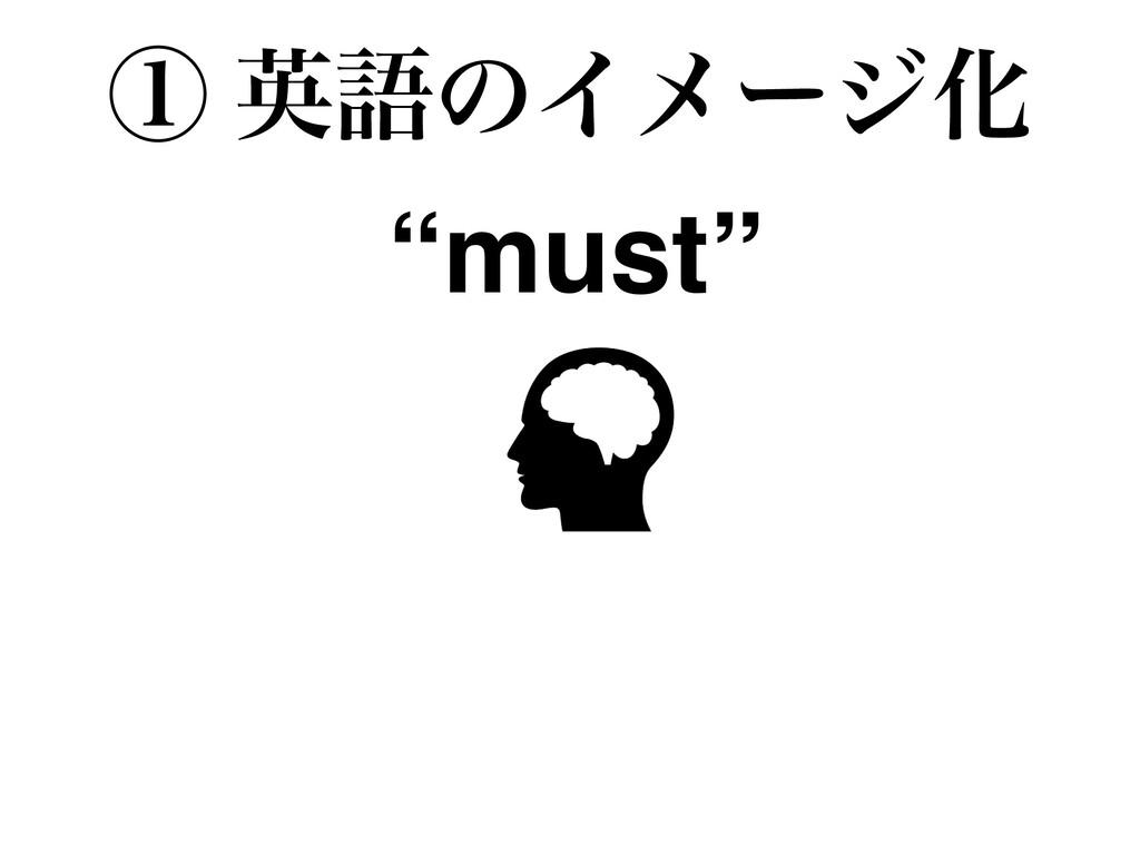 """""""must"""" ᶃ ӳޠͷΠϝʔδԽ"""