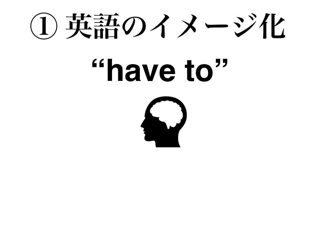 """have to"" ᶃ ӳޠͷΠϝʔδԽ"