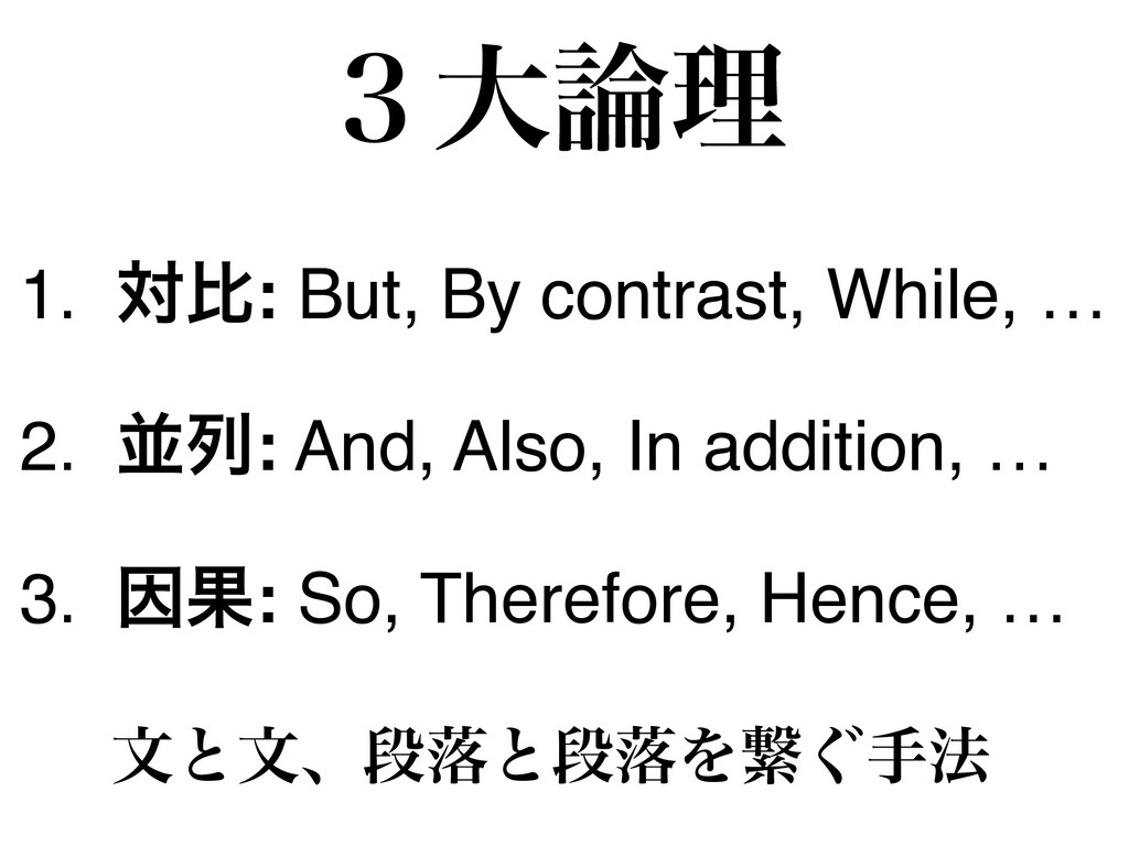 1. ରൺ: But, By contrast, While, … 2. ฒྻ: And, A...