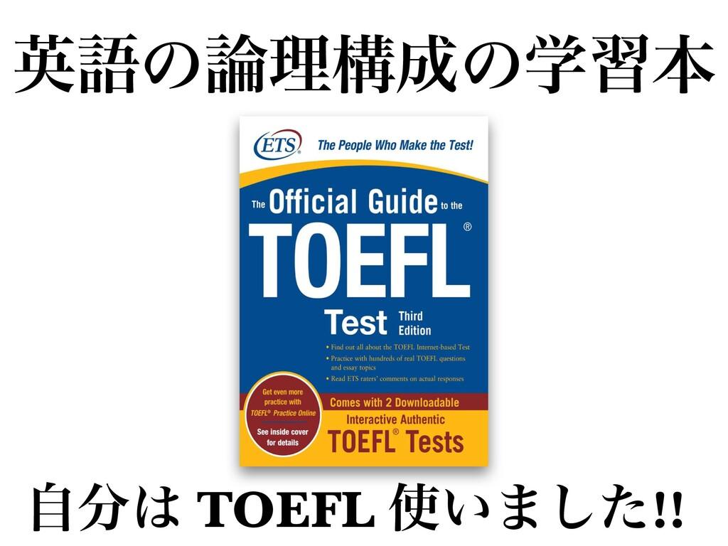 ӳޠͷཧߏͷֶशຊ ࣗ TOEFL ͍·ͨ͠!!