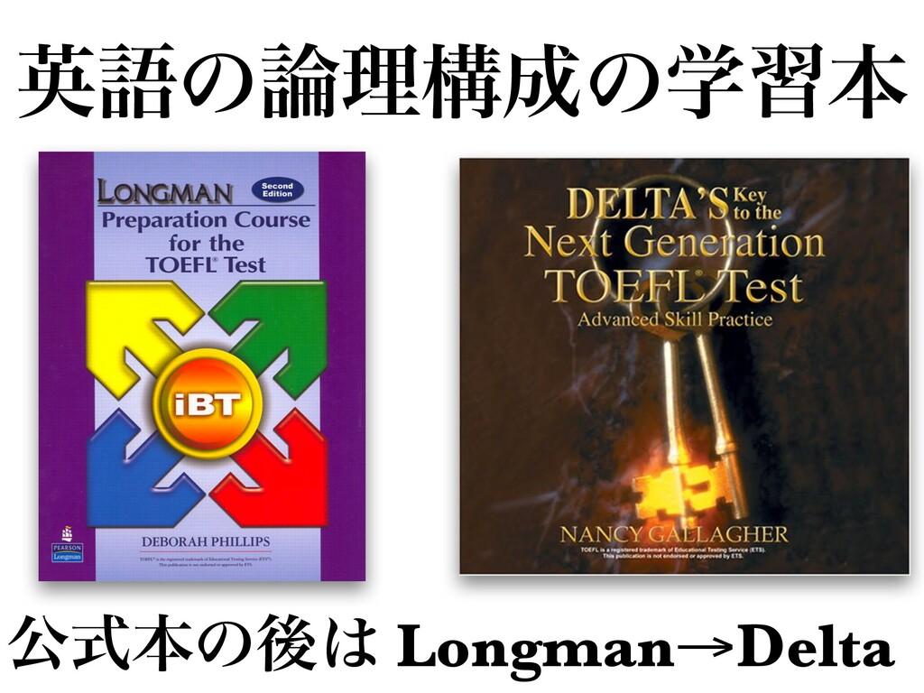 ެࣜຊͷޙ Longman→Delta ӳޠͷཧߏͷֶशຊ