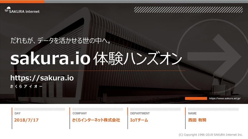 sakura.io体験ハンズオン https://sakura.io 2018/7/17 (C...