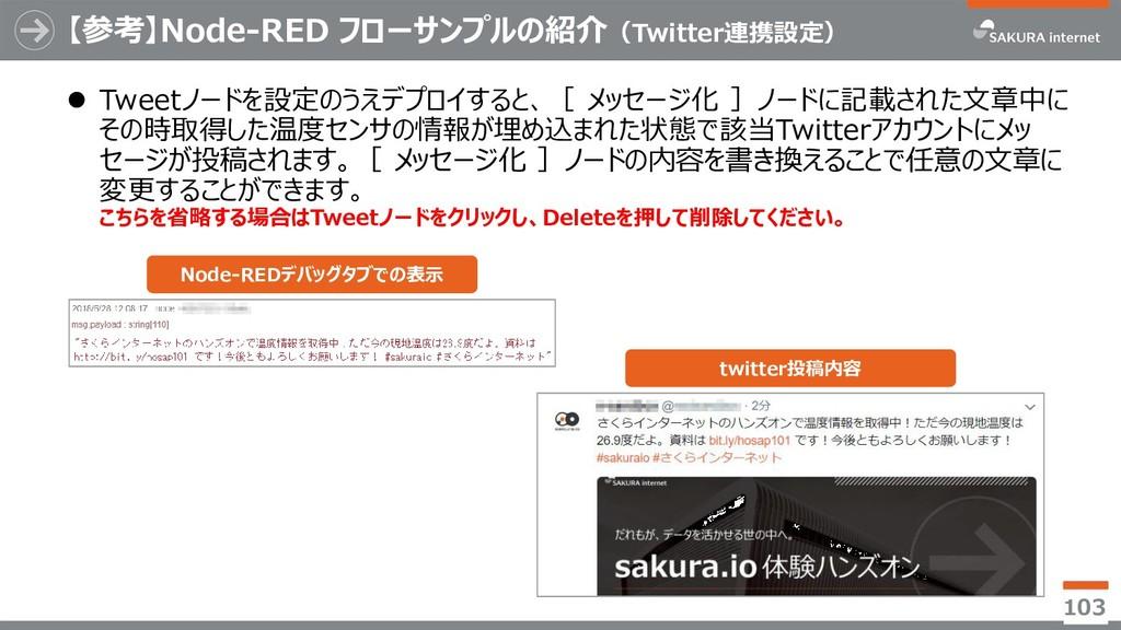 【参考】Node-RED フローサンプルの紹介(Twitter連携設定)  Tweetノード...