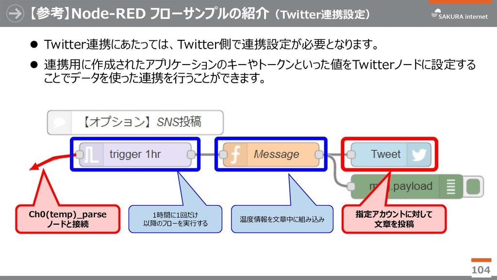 【参考】Node-RED フローサンプルの紹介(Twitter連携設定)  Twitter連...