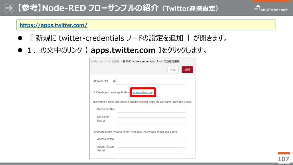 【参考】Node-RED フローサンプルの紹介(Twitter連携設定)  [ 新規に tw...