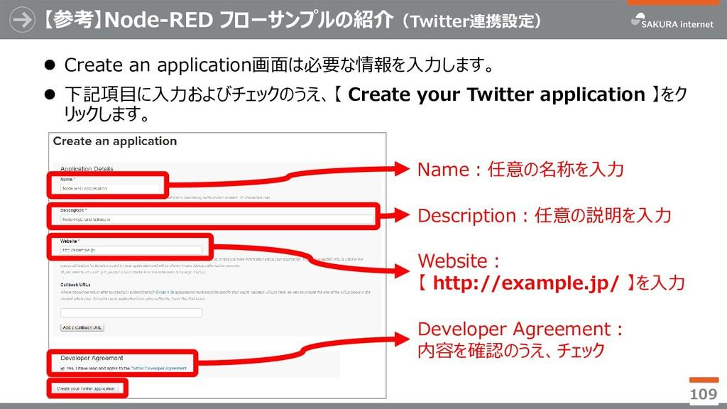 【参考】Node-RED フローサンプルの紹介(Twitter連携設定)  Create a...