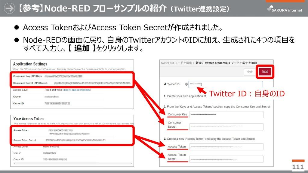【参考】Node-RED フローサンプルの紹介(Twitter連携設定)  Access T...
