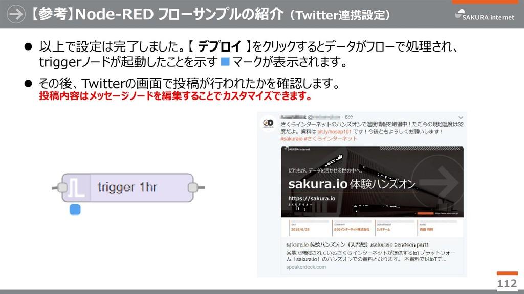 【参考】Node-RED フローサンプルの紹介(Twitter連携設定)  以上で設定は完了...