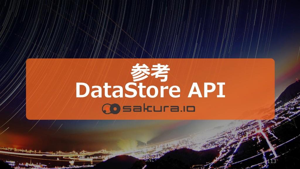 113 参考 DataStore API