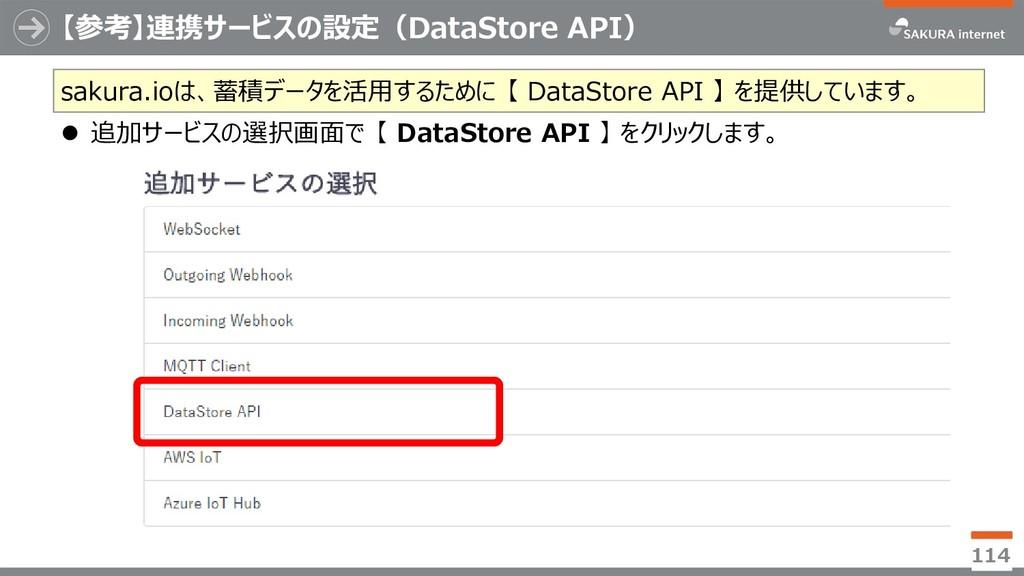 【参考】連携サービスの設定(DataStore API) sakura.ioは、蓄積データを活...