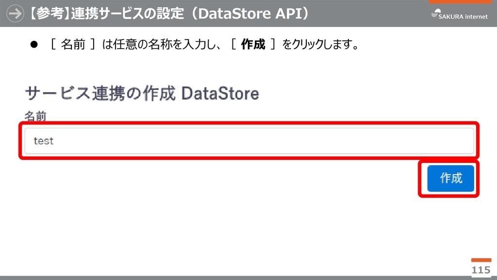 【参考】連携サービスの設定(DataStore API)  [ 名前 ]は任意の名称を入力し...