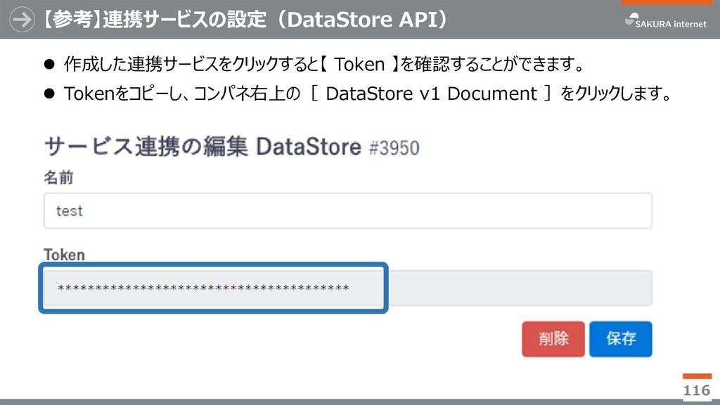 【参考】連携サービスの設定(DataStore API)  作成した連携サービスをクリックす...