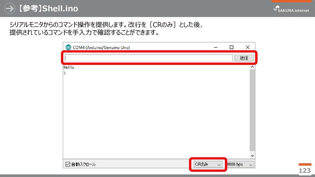 【参考】Shell.ino 123 シリアルモニタからのコマンド操作を提供します。改行を[CR...