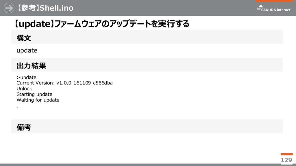 【参考】Shell.ino 129 構文 【update】ファームウェアのアップデートを実行す...