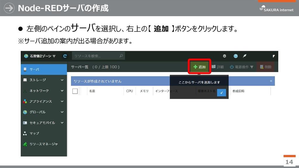Node-REDサーバの作成  左側のペインのサーバを選択し、右上の【 追加 】ボタンをクリ...