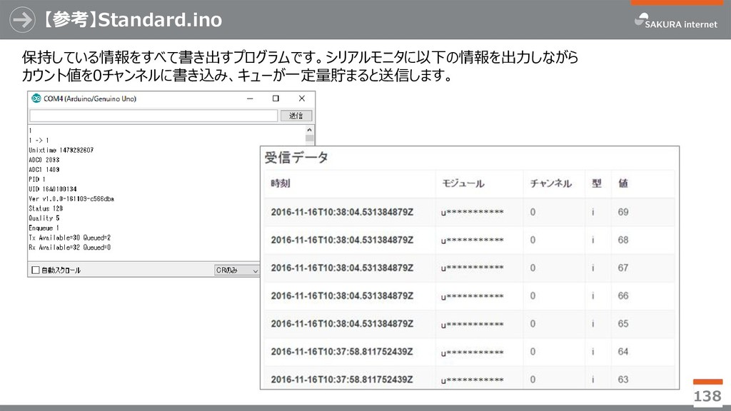 【参考】Standard.ino 138 保持している情報をすべて書き出すプログラムです。シリ...