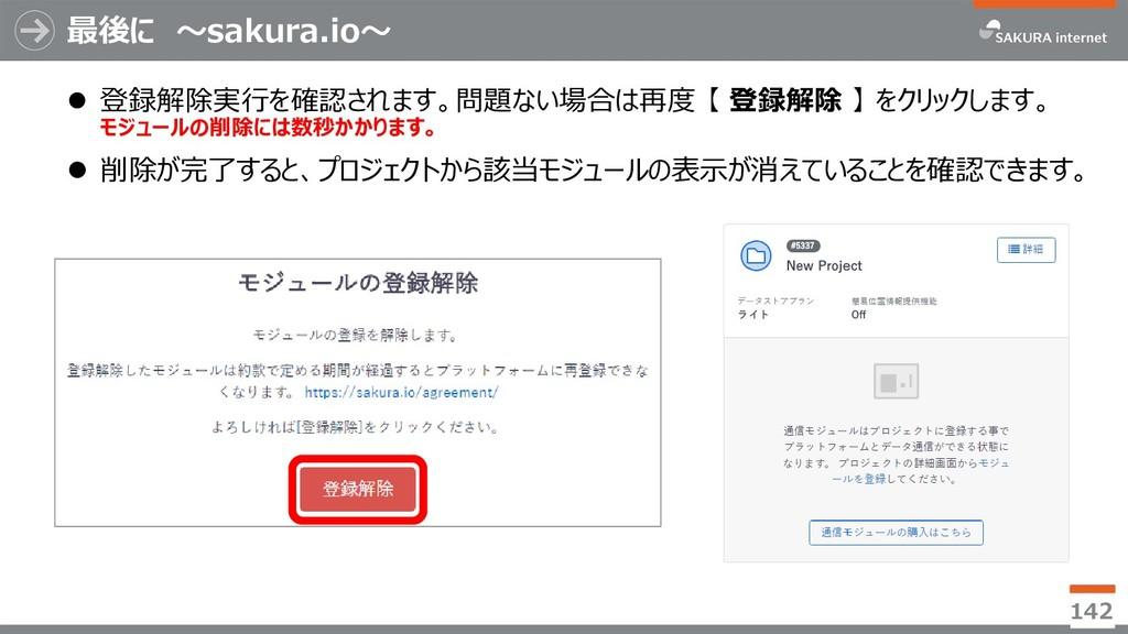 最後に ~sakura.io~  登録解除実行を確認されます。問題ない場合は再度 【 登録解...