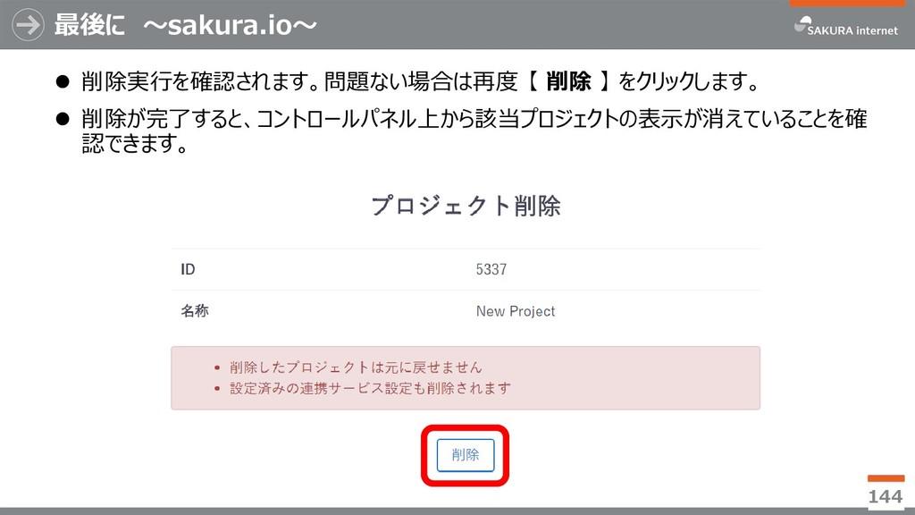 最後に ~sakura.io~  削除実行を確認されます。問題ない場合は再度 【 削除 】 ...