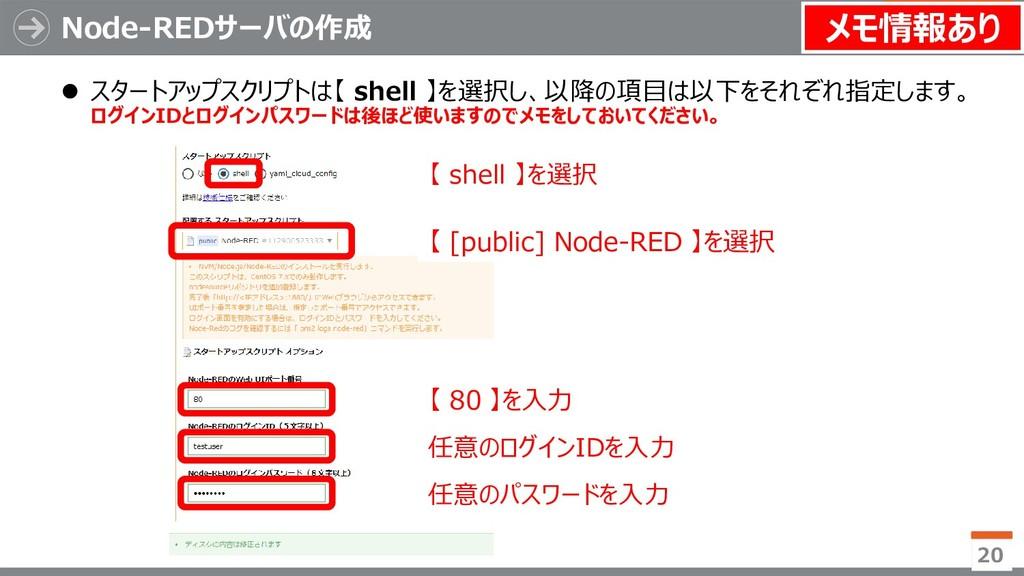 Node-REDサーバの作成  スタートアップスクリプトは【 shell 】を選択し、以降の...