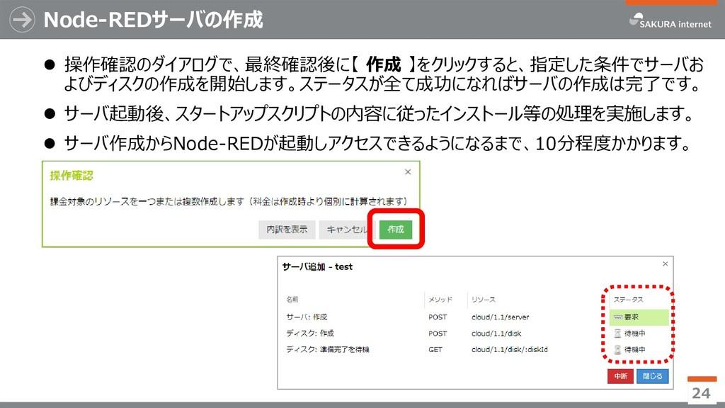 Node-REDサーバの作成  操作確認のダイアログで、最終確認後に【 作成 】をクリックす...