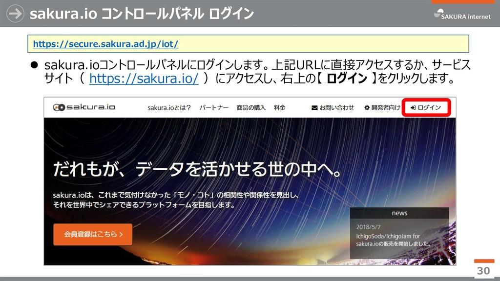 sakura.io コントロールパネル ログイン  sakura.ioコントロールパネルにロ...