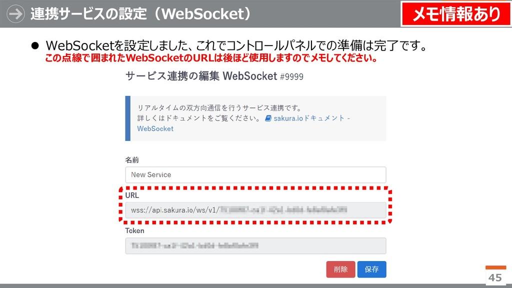 連携サービスの設定(WebSocket)  WebSocketを設定しました、これでコントロ...