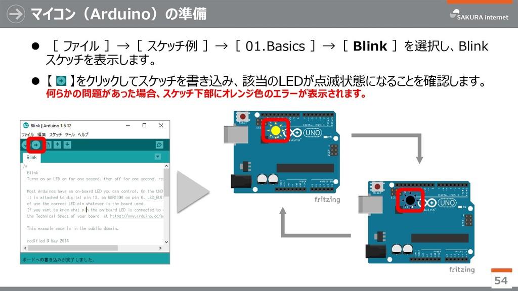 マイコン(Arduino)の準備  [ ファイル ]→[ スケッチ例 ]→[ 01.Basi...