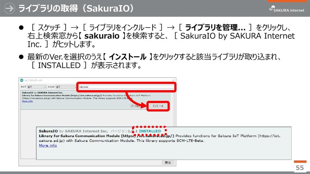 ライブラリの取得(SakuraIO)  [ スケッチ ]→[ ライブラリをインクルード ]→...