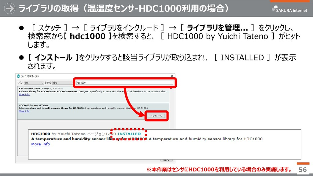 ライブラリの取得(温湿度センサ-HDC1000利用の場合)  [ スケッチ ]→[ ライブラ...