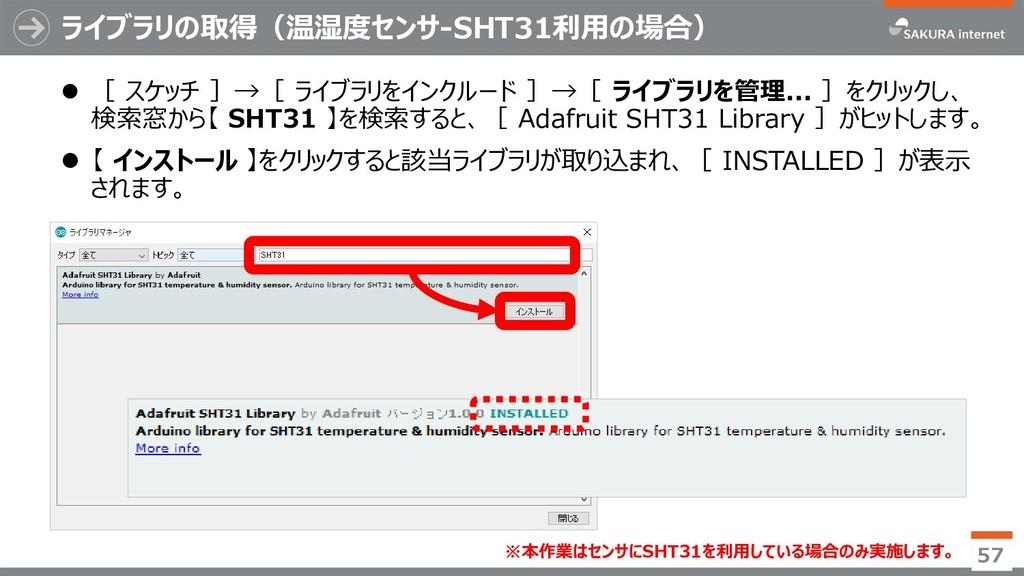 ライブラリの取得(温湿度センサ-SHT31利用の場合)  [ スケッチ ]→[ ライブラリを...