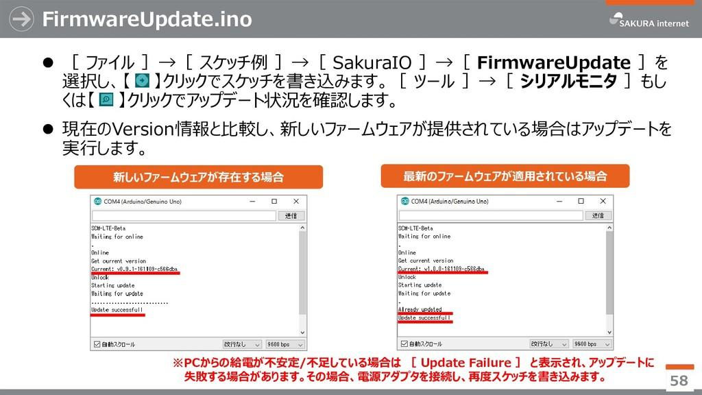 FirmwareUpdate.ino  [ ファイル ]→[ スケッチ例 ]→[ Sakur...