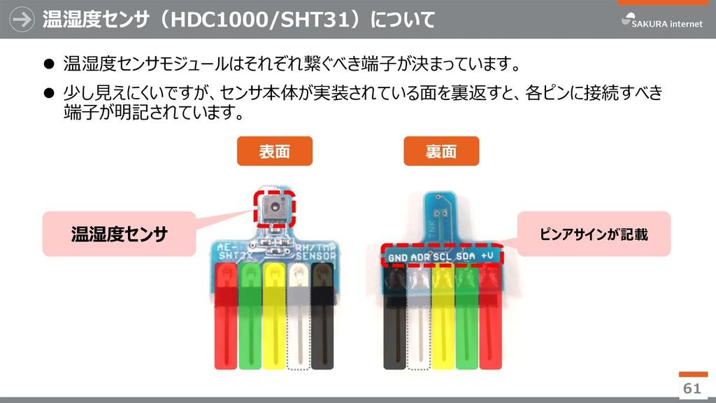 温湿度センサ(HDC1000/SHT31)について  温湿度センサモジュールはそれぞれ繋ぐべ...
