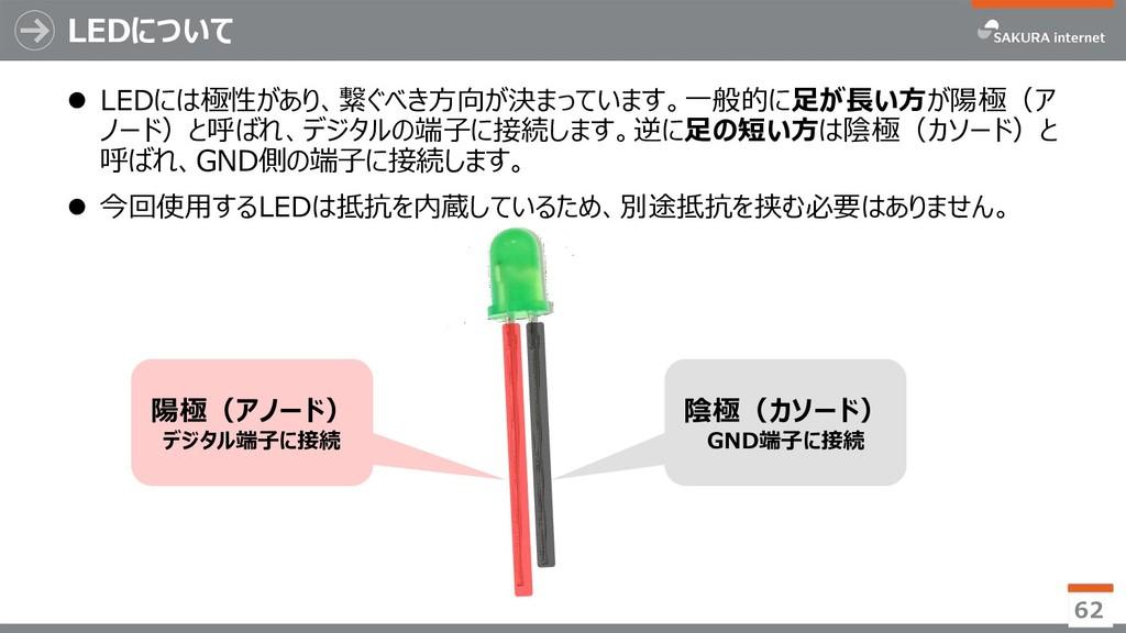 LEDについて  LEDには極性があり、繋ぐべき方向が決まっています。一般的に足が長い方が陽...