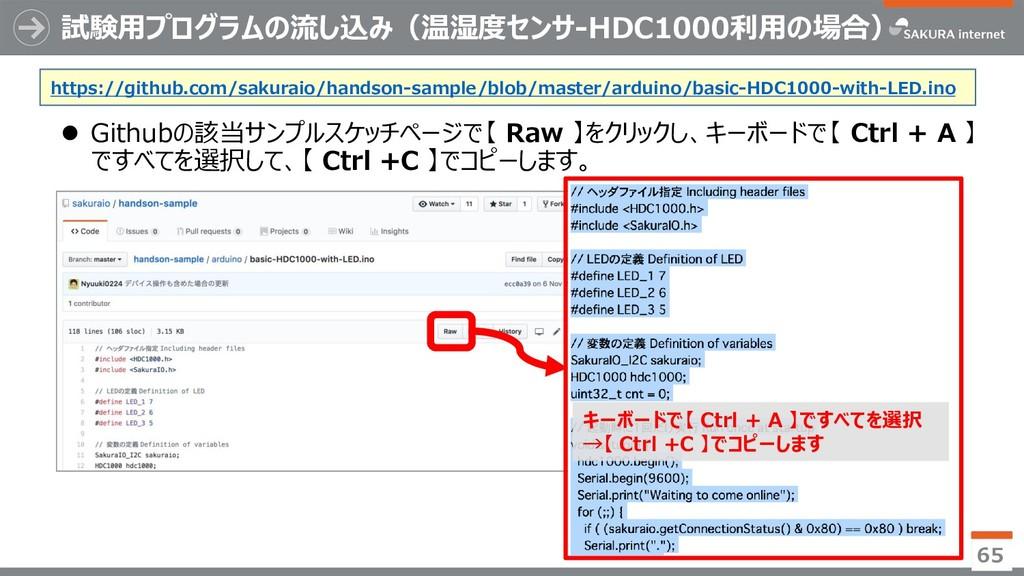 試験用プログラムの流し込み(温湿度センサ-HDC1000利用の場合)  Githubの該当サ...