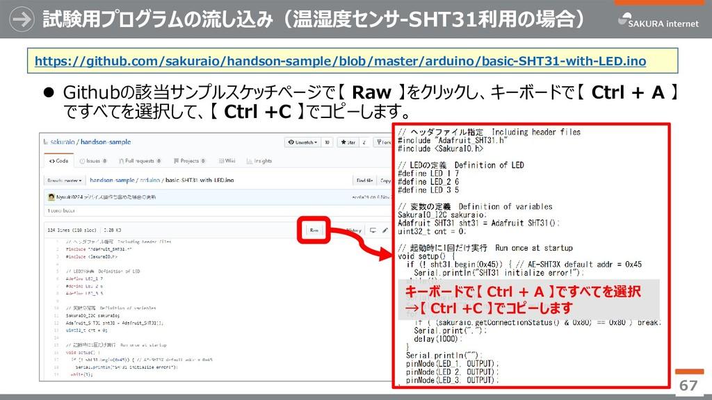試験用プログラムの流し込み(温湿度センサ-SHT31利用の場合)  Githubの該当サンプ...