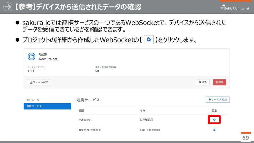 【参考】デバイスから送信されたデータの確認  sakura.ioでは連携サービスの一つである...