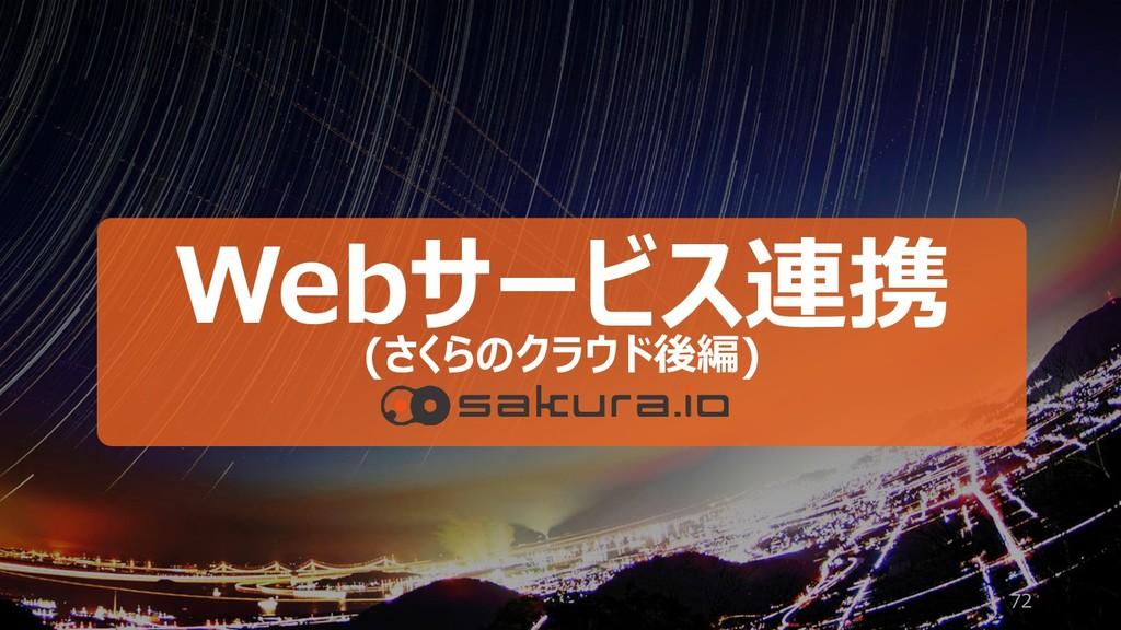 72 Webサービス連携 (さくらのクラウド後編)