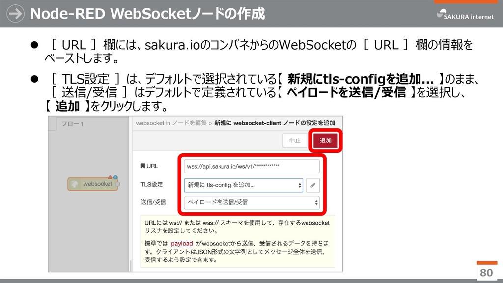 Node-RED WebSocketノードの作成  [ URL ]欄には、sakura.io...