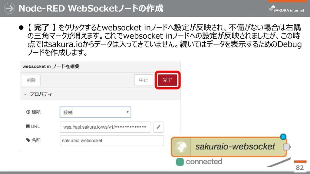 Node-RED WebSocketノードの作成  【 完了 】 をクリックするとwebso...