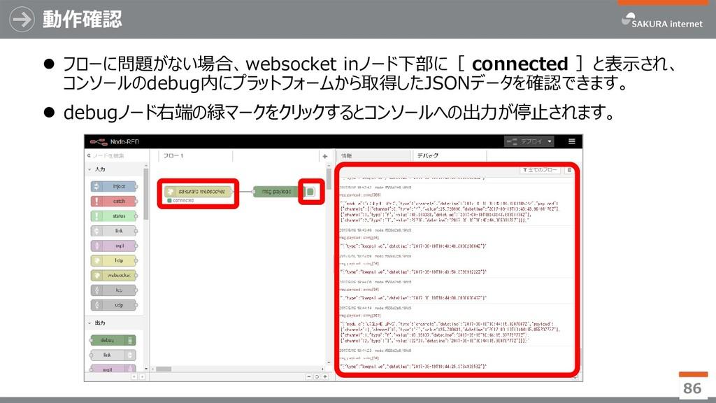 動作確認  フローに問題がない場合、websocket inノード下部に[ connecte...