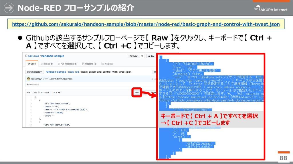 Node-RED フローサンプルの紹介  Githubの該当するサンプルフローページで【 R...