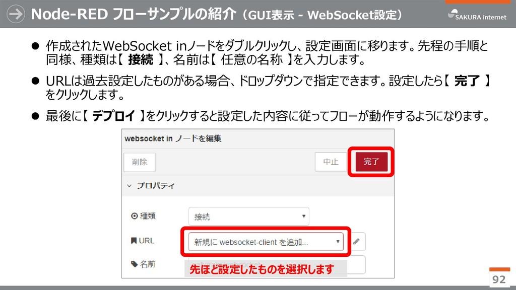 Node-RED フローサンプルの紹介(GUI表示 - WebSocket設定)  作成され...