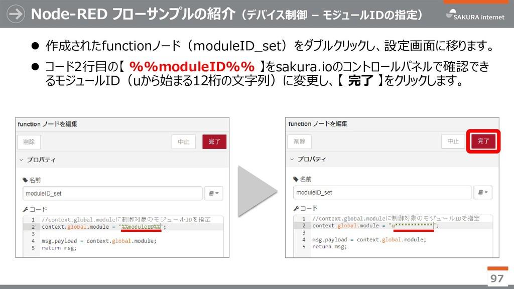 Node-RED フローサンプルの紹介(デバイス制御 – モジュールIDの指定)  作成され...