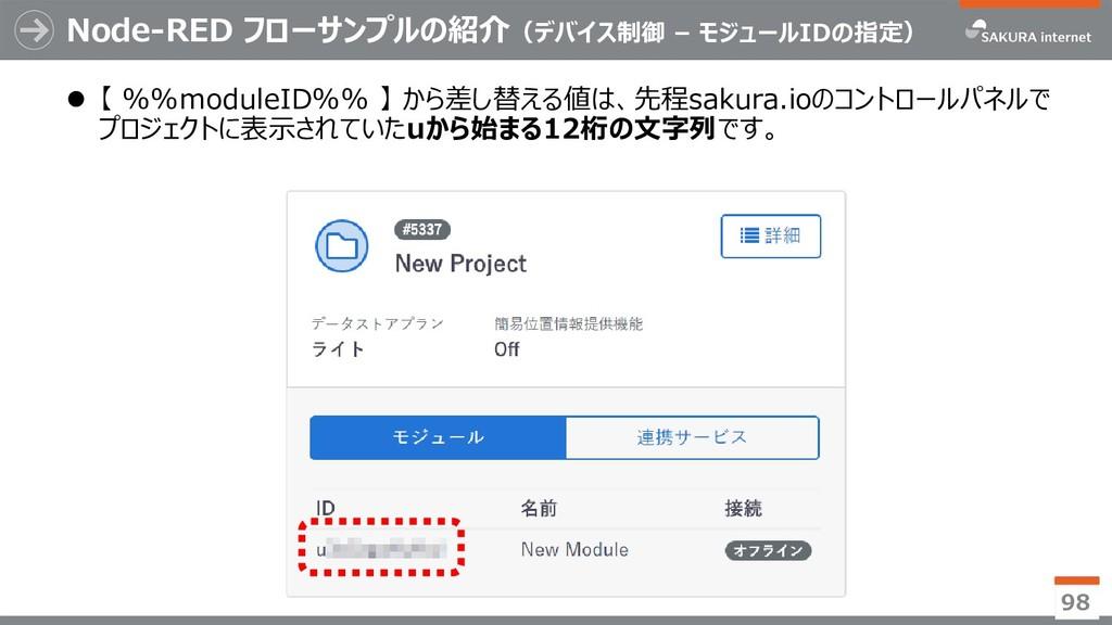 Node-RED フローサンプルの紹介(デバイス制御 – モジュールIDの指定)  【 %%...