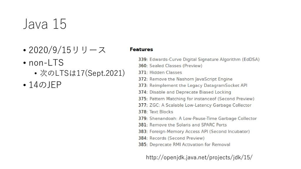 Java 15 • 2020/9/15リリース • non-LTS • 次のLTSは17(Se...